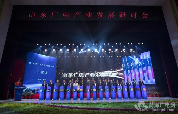 释放广电新动能 实现产业新跨越——菏泽市广播电视台在山东广电产业发展研讨会上分享经验