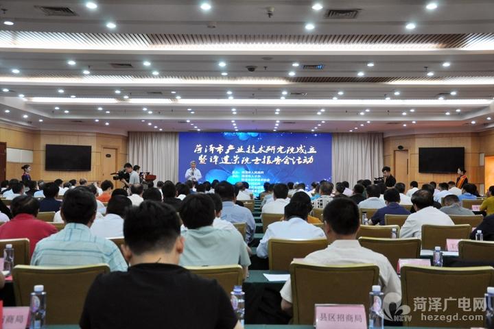 菏泽市产业技术研究院成立暨谭建荣院士报告会在菏举行