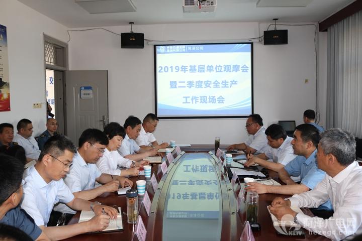 菏泽分公司召开2019年基层单位观摩会暨二季度安全生产工作现场会