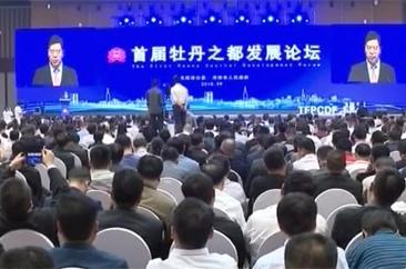 首届牡丹之都发展论坛在菏泽会盟台举行