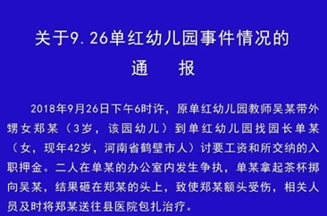关于9.26成武单红幼儿园事件情况的通报
