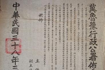 档案解密:1949年禁止妇女缠足的布告