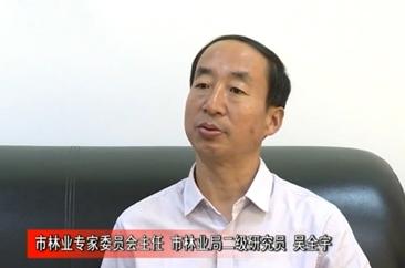 吴全宇: 奉献菏泽林业 不负好年华