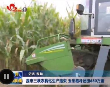 菏泽三秋农机化生产结束 玉米秸秆还田