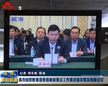 我市组织收看省委省政府召开重点工作推进落实情况视频会议