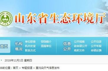 菏泽发布重污染天气II级应急响应  城区禁行渣土砂石运输车辆
