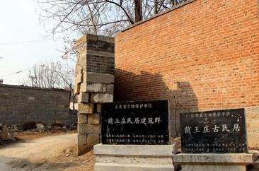 巨野前王庄村:国家级古村落的精彩蜕变
