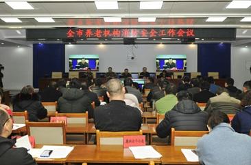 菏泽召开全市养老机构消防安全会议 要求全面排查安全隐患