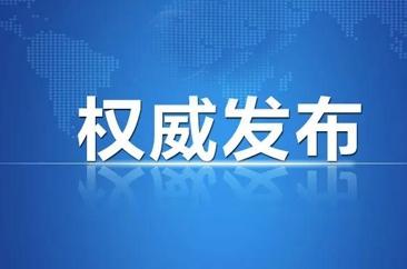 市政府办公室关于印发《菏泽市大型群众性活动安全管理办法》通知