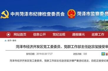 菏泽市经济开发区党工委委员赵宗玺接受审查调查