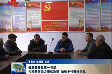 省派驻曹县第一书记:扎根基层助力脱贫攻坚 加快乡村振兴步伐