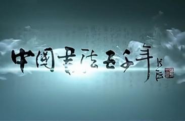 古老的中国书法:墨润五洲