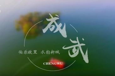菏泽市成武县宣传片:伯乐故里 水韵新城