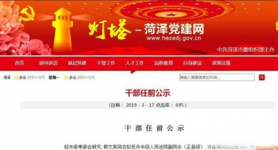 菏泽市委组织部发布5名干部任前公示