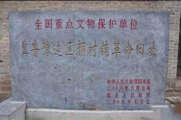 冀鲁豫边区颜村铺革命旧址: 昔日红色圣地 今朝脱贫热土