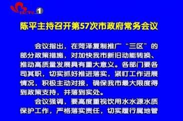 陈平主持召开第57次市政府常务会议