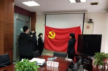 戴党徽、亮身份、树形象 工行菏泽开发支行丰富党员教育活动