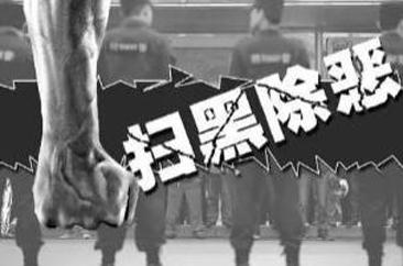 关于检举石贤峰、王昌路、程传井等为首恶势力团伙犯罪线索通告