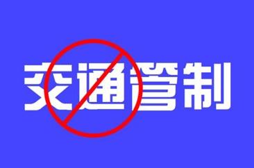 第28届菏泽国际牡丹文化旅游节游园期间交通管制公告