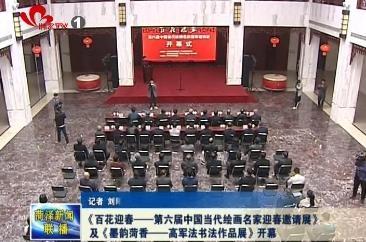 《百花迎春——第六届中国当代绘画名家迎春邀请展》及《墨韵菏香——高军法书法作品展》开幕