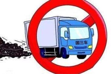 杭州城区将禁行国三柴油货车
