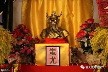 """【鲁西南传说】""""黎民""""的由来(蚩尤之后人)"""