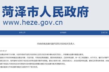牡丹区相关负责人因康庄违建问题被副市长约谈!