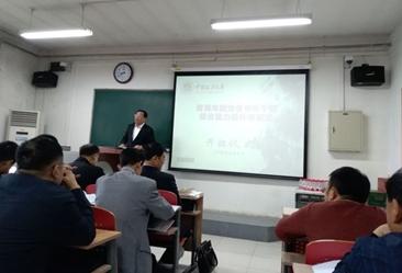 菏泽市委政法委领导干部综合能力提升专题培训班举办