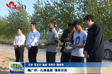 魏广印:扎根基层 情系农民