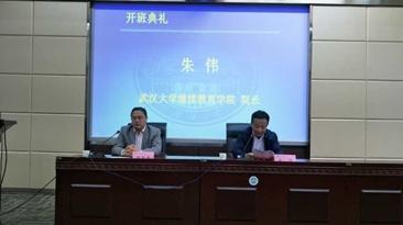 菏泽市人才工作者培训班在武汉大学开班