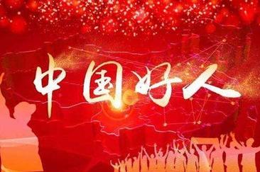 """""""中国好人""""李海峰:退伍老兵谋创业 家政扶贫富万人"""