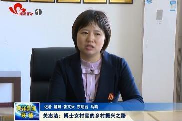 关志洁:博士女村官的乡村振兴之路