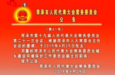 菏泽市人民代表大会常务委员会公告(第61号)
