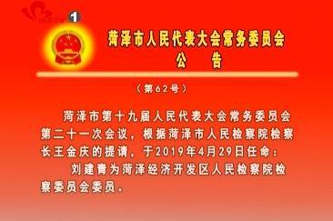 菏泽市人民代表大会常务委员会公告(第62号)