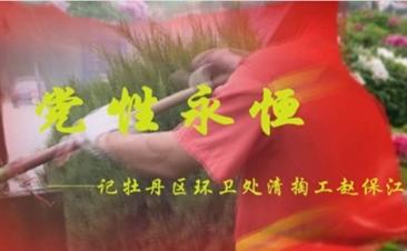 党性永恒——记山东省菏泽市牡丹区环卫处清掏工赵保江