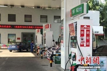 国内油价迎年内第二次下调 加满一箱油少花3元