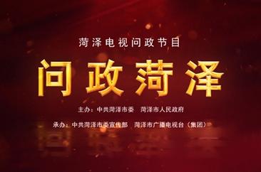 《问政菏泽》第一期:问政菏泽市住建局新闻线索征集