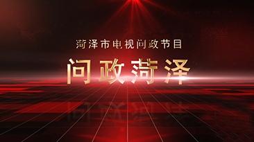 """《问政菏泽》即将亮相 """"电视问政""""线索征集"""