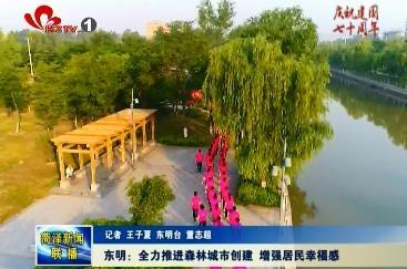东明:全力推进森林城市创建 增强居民幸福感