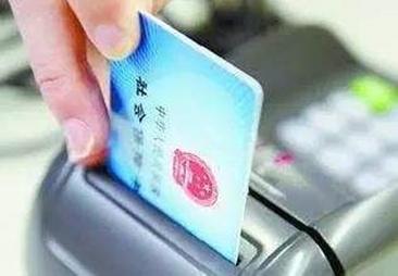 山东:医保个人账户实现省内异地使用