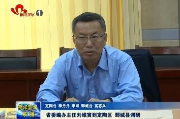 省委编办主任刘维寅到定陶区 鄄城县调研评估机构改革工作