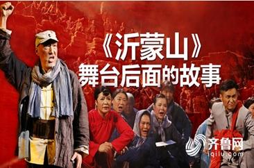 传承弘扬|揭秘:民族歌剧《沂蒙山》舞台后面的故事