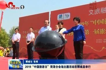 """2019年""""中国旅游日""""菏泽分会场在鄄城县举行启动仪式"""