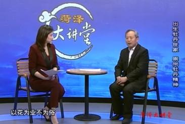 《菏泽大讲堂》:牡丹文化系列之三赵孝庆与牡丹籽油