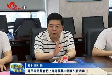 陈平率团赴合肥上海开展集中招商引资活动