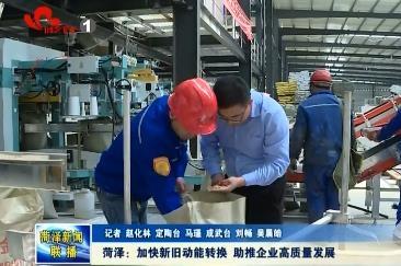 菏泽:加快新旧动能转换 助推企业高质量发展