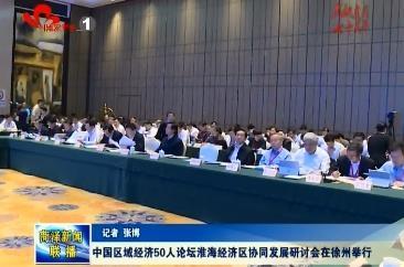 中国区域经济50人论坛淮海经济区协同发展研讨会在徐州举行