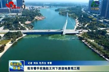 我市着手实施赵王河下游湿地景观工程
