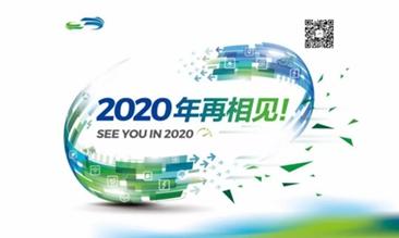 2020(第二届)海口新能源车展将于明年1月开幕