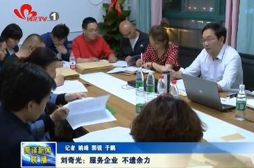 刘奇光:服务企业 不遗余力